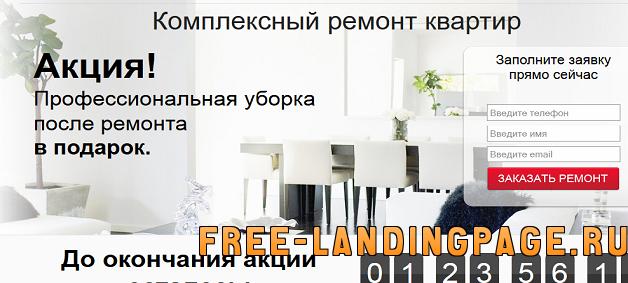 landing-page-kompleksnyi-remont