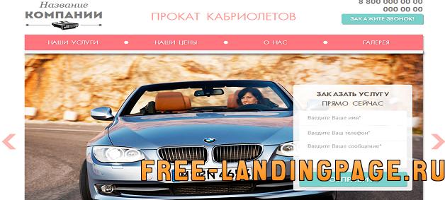 prokat-avtomobiley