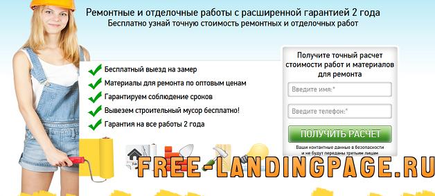 landing-page-remont-kvartir