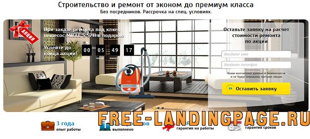 landing-page-remont-bez-posrednikov