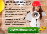 landing-page-remont-restavraciya-zayavka