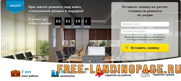 landing-page-stroitelstvo-i-remont