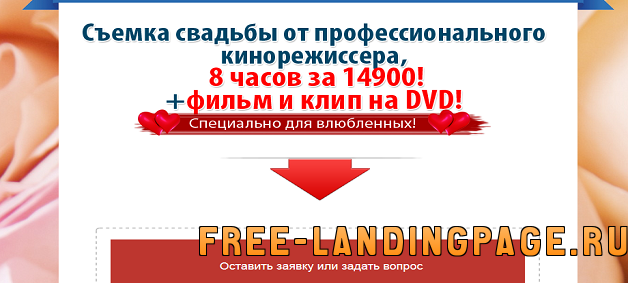 landing-page-svadebnaya-videosiomka