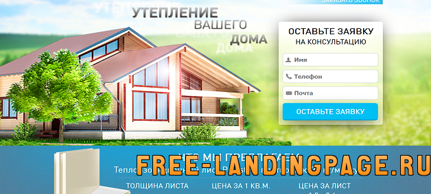 landing-page-uteplenie-doma