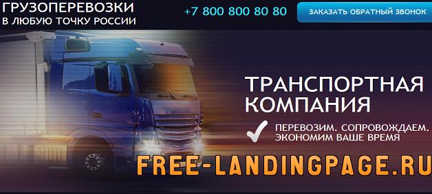 landing_page_gruzoperevozki
