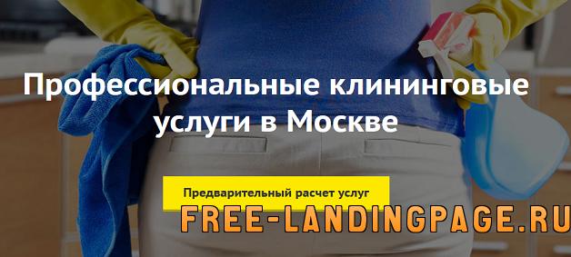 landing_page_klining