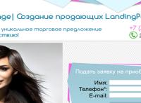 landing_page_sozdanie_posadochnyh_stranic