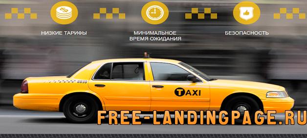 landing_page_zakaz-taxi