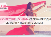 landing_page_studiya_tancev