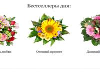 landing_page_dostavka_cvetov