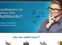 landing-page-reklama-adwords