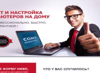 landing-page-remont-i-nastroika-noutbukov